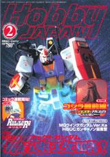 Hobby Japan Magazine February 2004