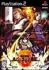 Bakuen Kakeshi: Neverland Senki/Saga