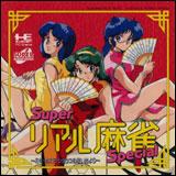 Super Real Mahjong Special Super CD-ROM2