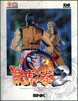 Art of Fighting 2 Neo Geo AES