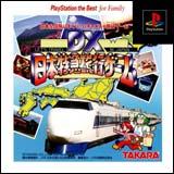 DX Nippon Tokkyu Ryokou Game