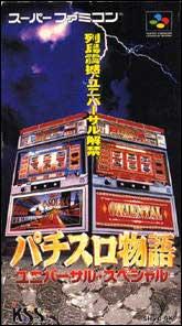 Pachi Slot Monogatari: Universal Special