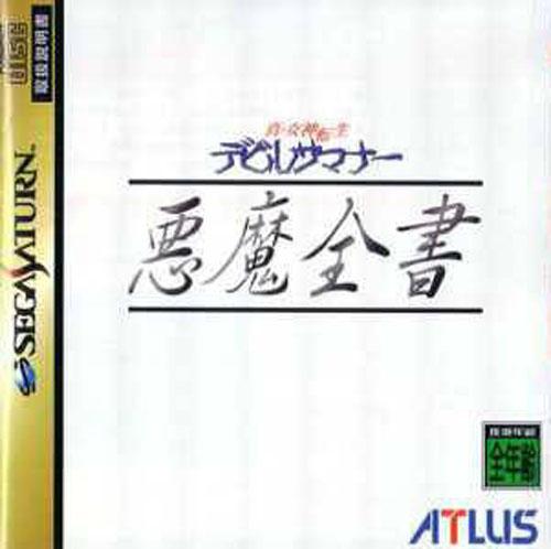 Shin Megami Tensei: Devil Summoner - Akuma Zensho