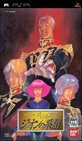 MS Gundam: Gihren no Yabou Zeon no Keifu