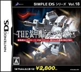 Simple DS Vol. 18 Soukou Kihei Gun Ground, The