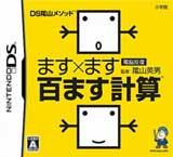 Kageyama Method Dennou Hanpuku: Masu x Masu