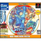 Rockman 2 PSone Books Series