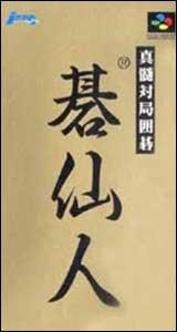 Shinzui Taikyoku Igo: Go Sennin
