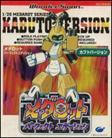 Medarot Perfect Edition: Kabuto Version