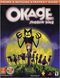 Okage Shadow King Strategy Guide