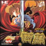 Exile 2: Wicked Phenomenon Super CD-ROM2