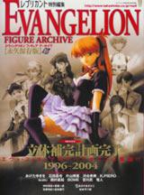 Evangelion Figure Archive