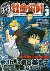 FullMetal Alchemist Official Fan Book Vol. 03
