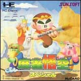 Mahjong Goku Special PC Engine
