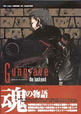 Gungrave: The Backyard Illustrations Art Book