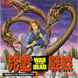 War of the Dead PC Engine