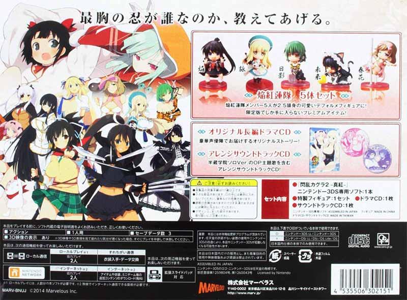 Senran Kagura 2 Shinku Nyuu Nyuu DX back cover