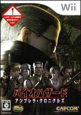 BioHazard: Umbrella Chronicles