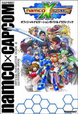 Namco X Capcom Official Navigation Guide & Illustrations Book