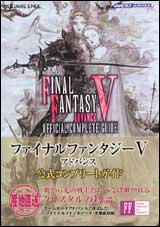 Final Fantasy V Advance Official Complete Guide
