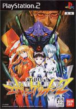 Evangelion 2: Shinseiki Eva