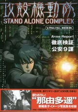 Ghost in the Shell: Stand Alone Complex Visual Book