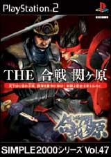 Battle Sekigahara Simple 2000 Vol. 47