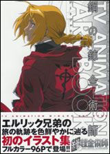 Fullmetal Alchemist TV Animation Artbook