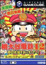 Momotaro Dentetsu 12