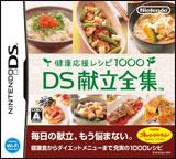 Kenkou Ouen Recipe 1000 DS Kondate Zenshuu