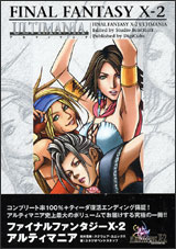 Final Fantasy X-2 Ultimania