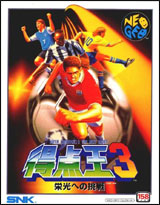 Super Sidekicks 3: The Next Glory Neo Geo AES