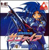 Ginga Fukei Densetsu: Sapphire