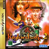Riglord Saga 2