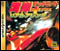 Wangan Dead Heat + Real Arrange