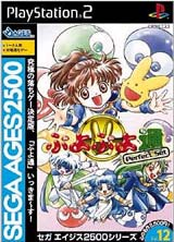 Sega Ages: Puyo Puyo Perfect Set
