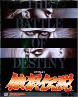 Fatal Fury Neo Geo