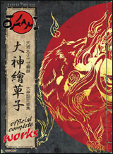 Okami Official Complete Works
