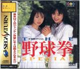 Yakyuken Special, The