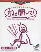 Meta Communication Therapy: Nee Kiite!