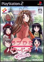 Love Hina Gorgeous