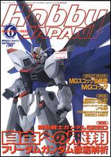 Hobby Japan Magazine No. 408 June 2003