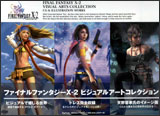 Final Fantasy X-2: Visual Arts Collection