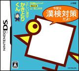 Kageyama Method: Tadashii Kanji Kakitori-Kun