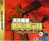 Tengai Makyou: The Apocalypse IV