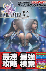 Final Fantasy X-2: Easy to Find