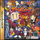 Saturn Bomberman Fight!!