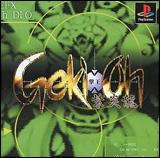 Gekioh: Shienryu
