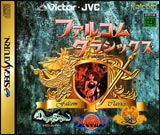 Falcom Classics Limited Edition