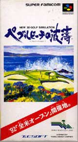 Pebble Beach no Hotou
